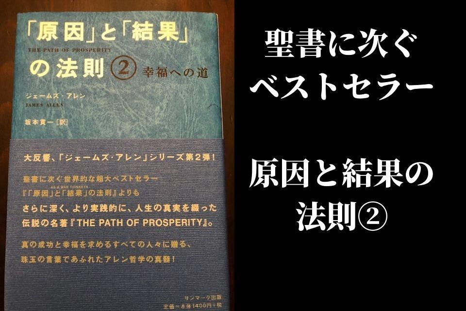 原因と結果の法則② 本 要約