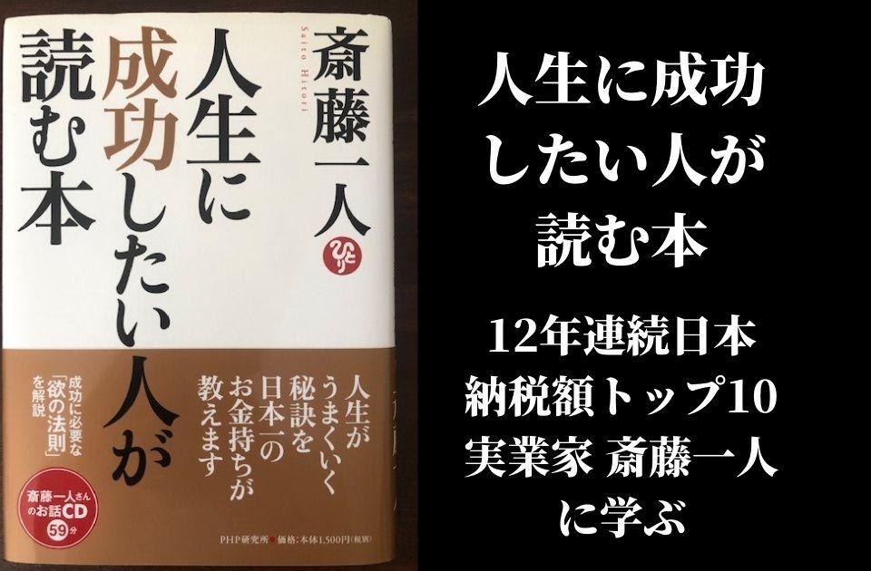斎藤一人 おすすめ本 人生に成功したい人が読む本