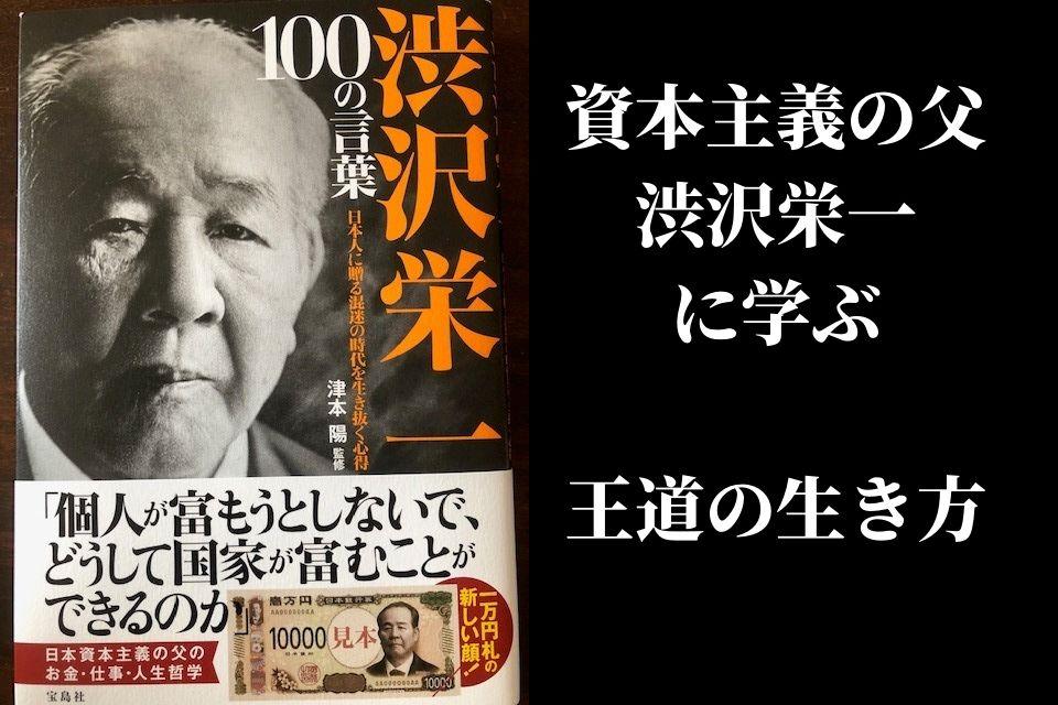 渋沢栄一 新紙幣 一万円 名言