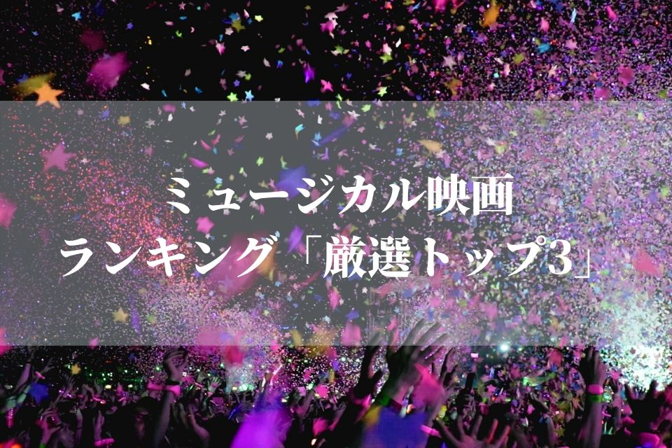 ミュージカル映画 ランキング 厳選トップ3