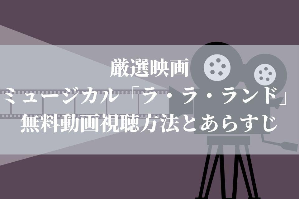 映画 ラ・ラ・ランド 無料動画 あらすじ