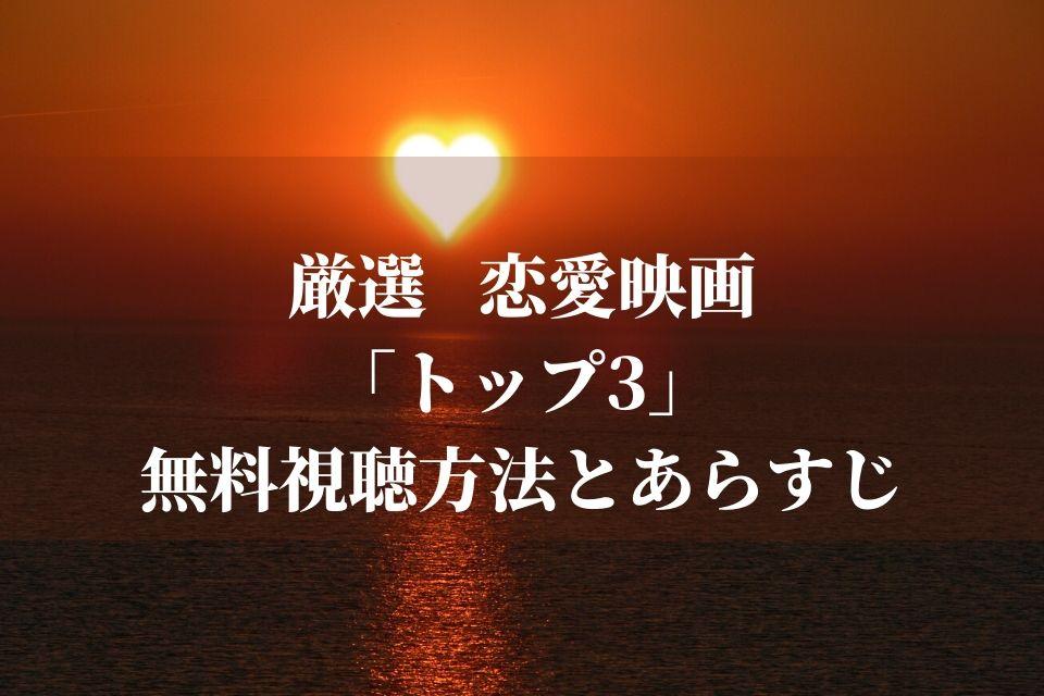 恋愛映画 厳選トップ3 無料動画 あらすじ