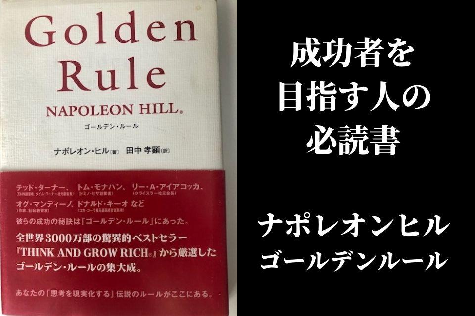 ナポレオンヒル 本 ゴールデンルール 成功法則