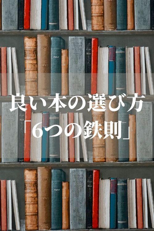 良い本の選び方 6つの鉄則