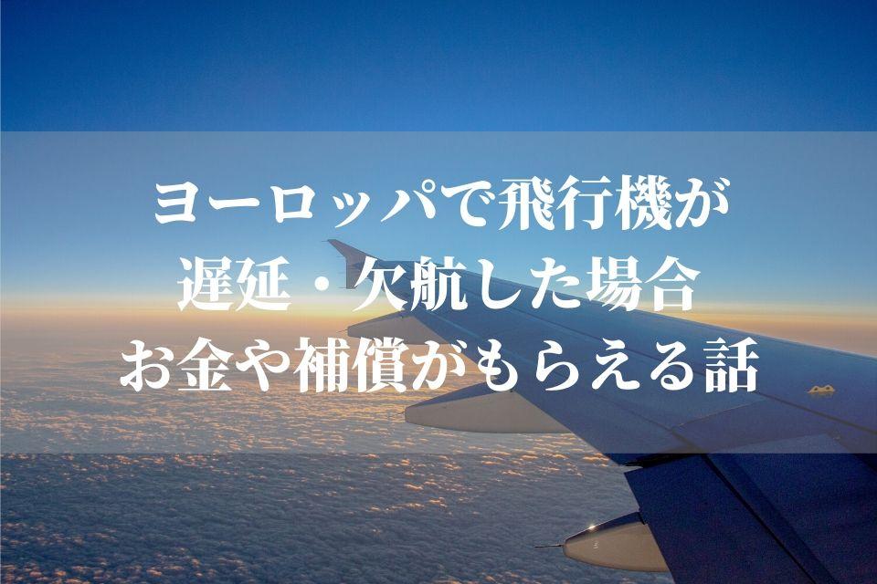 ヨーロッパ 飛行機遅延欠航 お金 補償