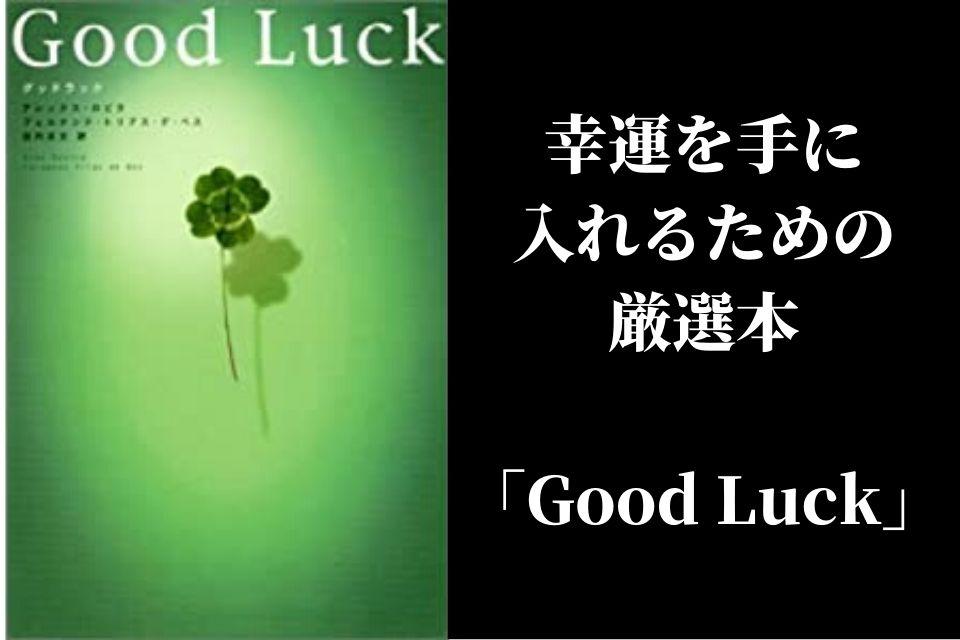 Good Luck 厳選本 名言