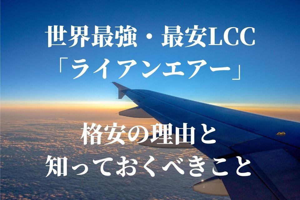 世界最安LCC ライアンエアー 理由 知っておくべきこと