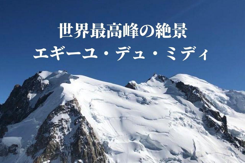 エギーユ・デュ・ミディ展望台 欧州最高峰の絶景