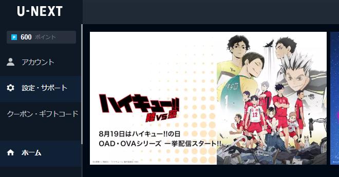 U-next トップ画面