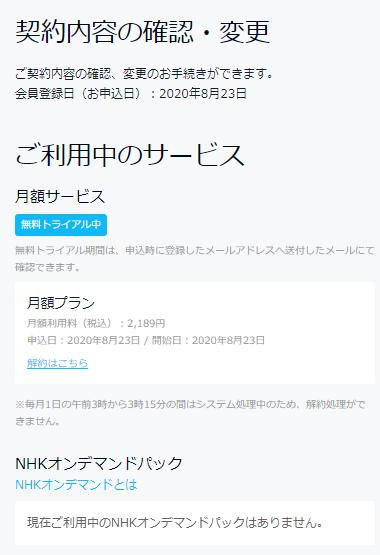 U-next無料トライアル解約