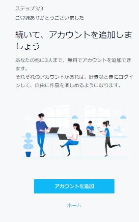 U-next無料トライアル登録完了画面
