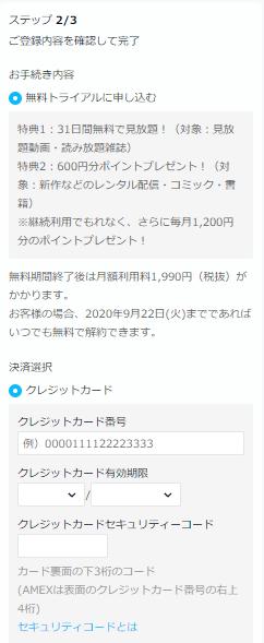 U-next無料トライアル登録画面