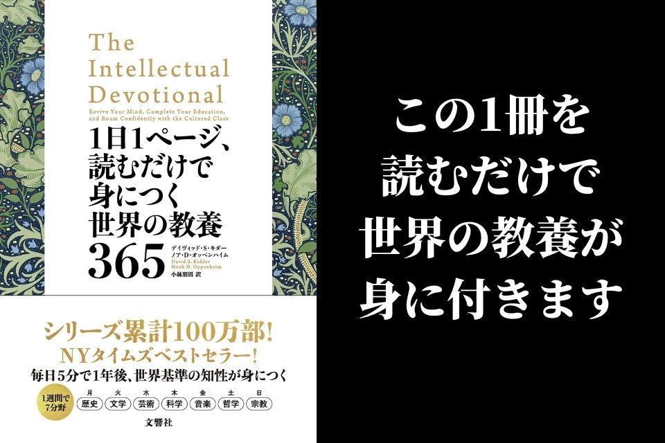 世界の教養365 教養を高める本