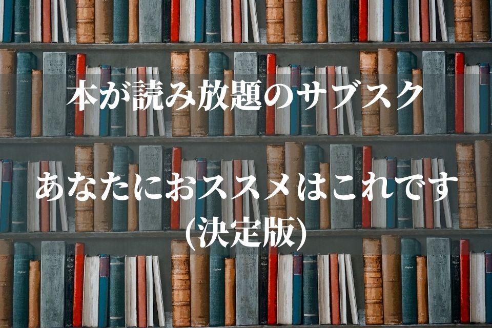 本 読み放題 サブスク おすすめ