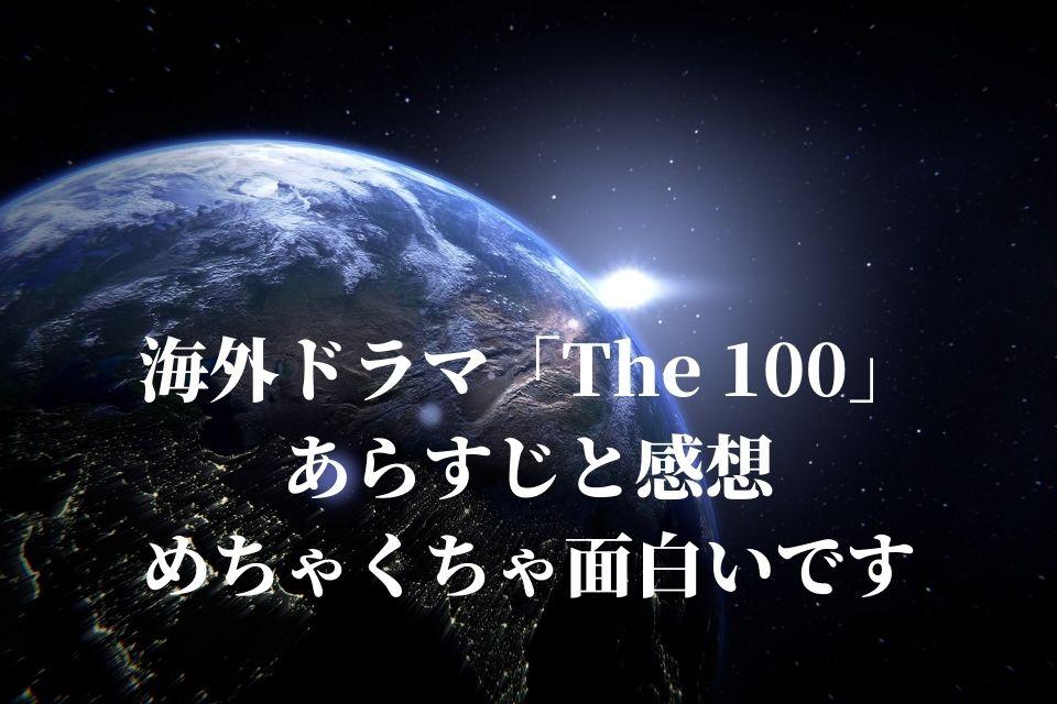 海外ドラマ The 100 あらすじ 感想