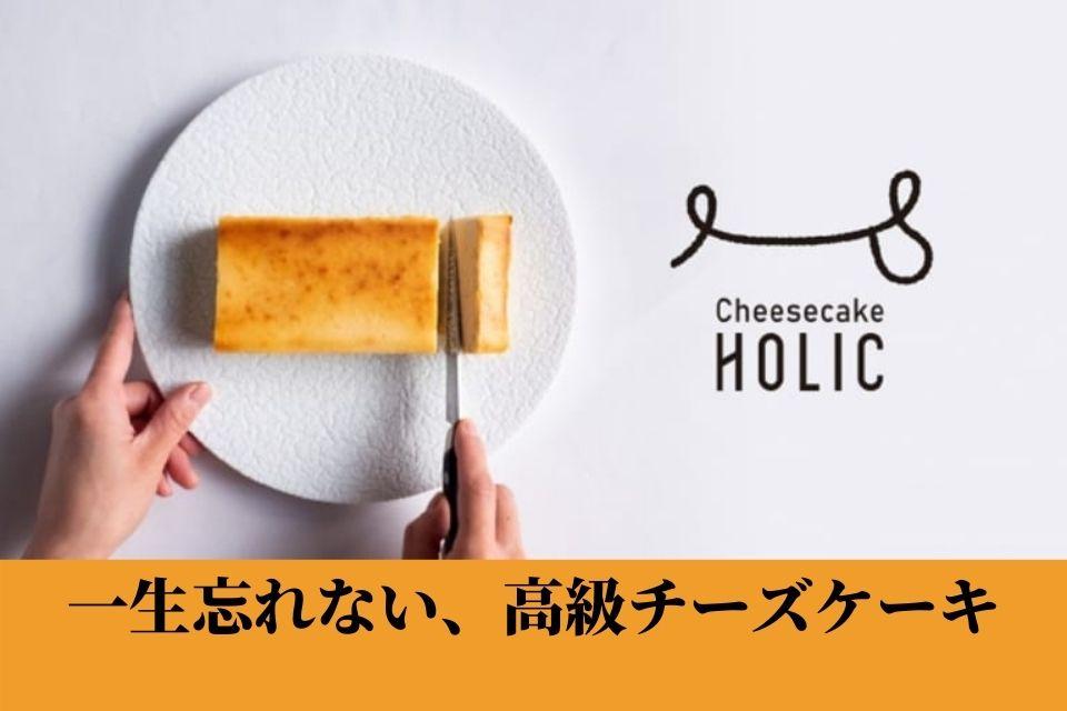 高級 チーズケーキホリック 手土産