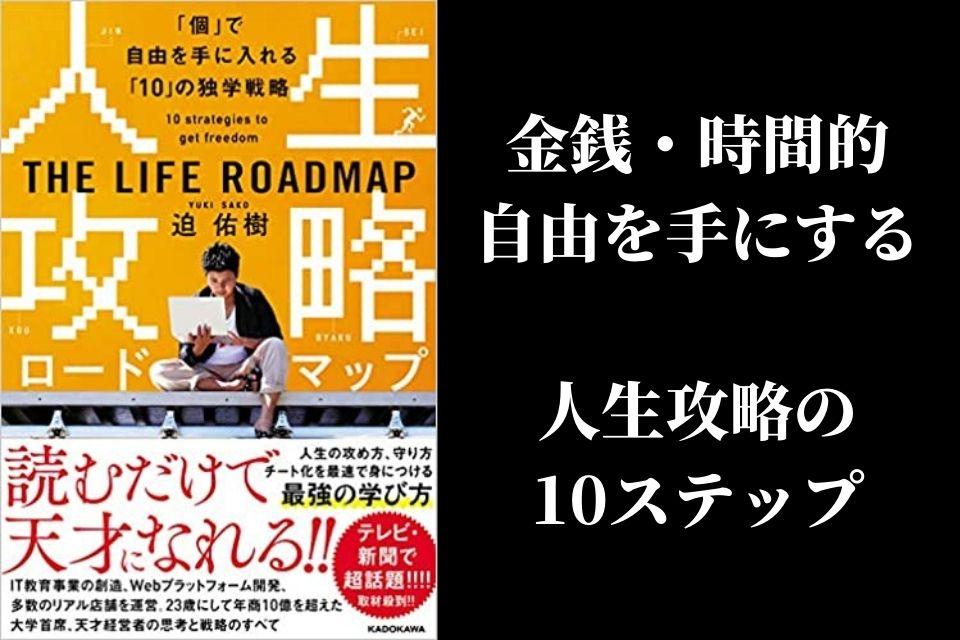 人生攻略ロードマップ 自由を手に入れる10の戦略 要約