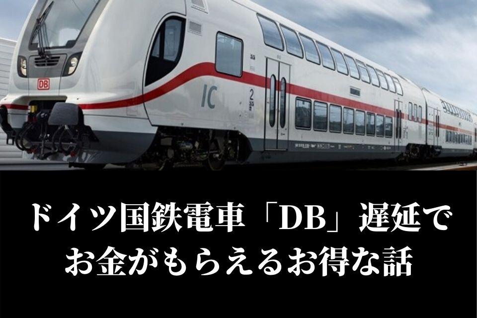ドイツ 国鉄電車 DB 遅延 お金がもらえる お得