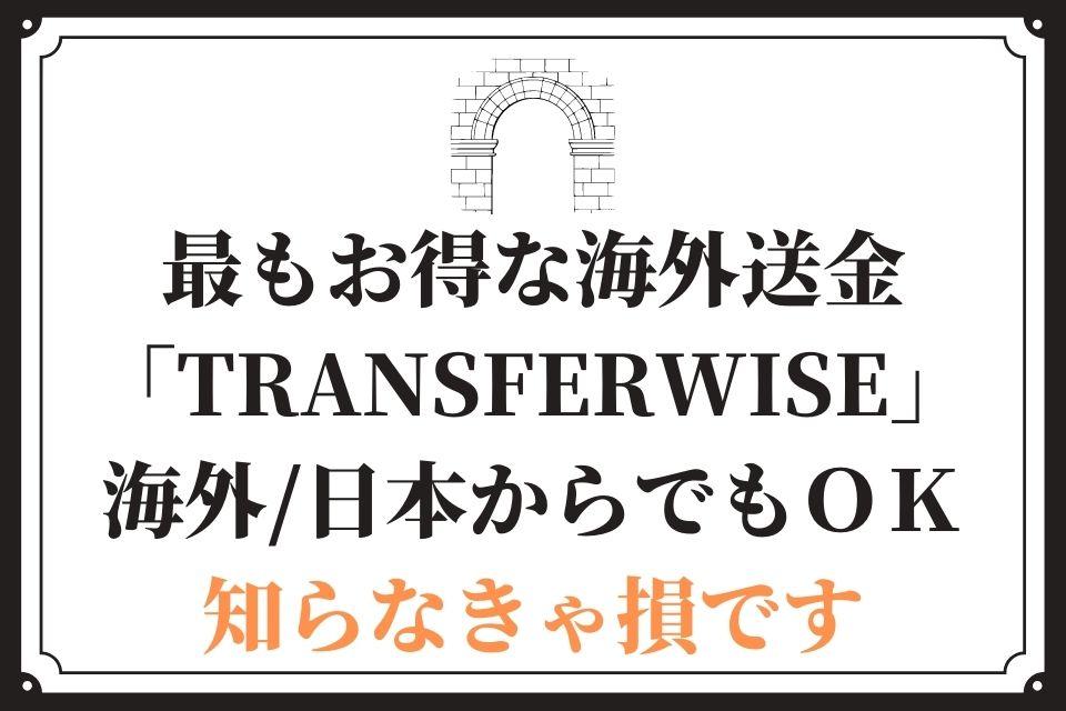 お得 海外送金 Transferwise 海外在住 日本