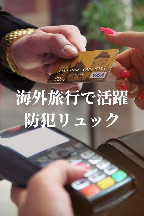 海外旅行のトラブル事例と対策 クレジットカードのスキミング
