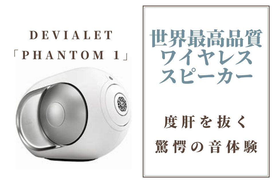 Devialet 世界最高品質 ワイヤレススピーカーPhantom I 実体験と感想