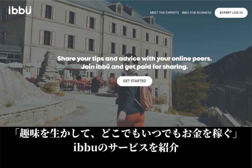 ibbuのサービス紹介