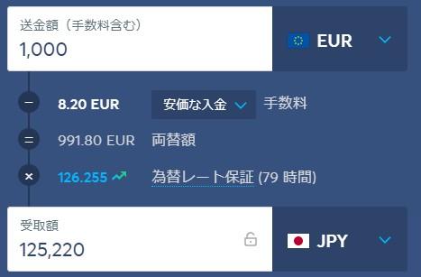 お得 海外送金 Transferwise 海外在住 日本から