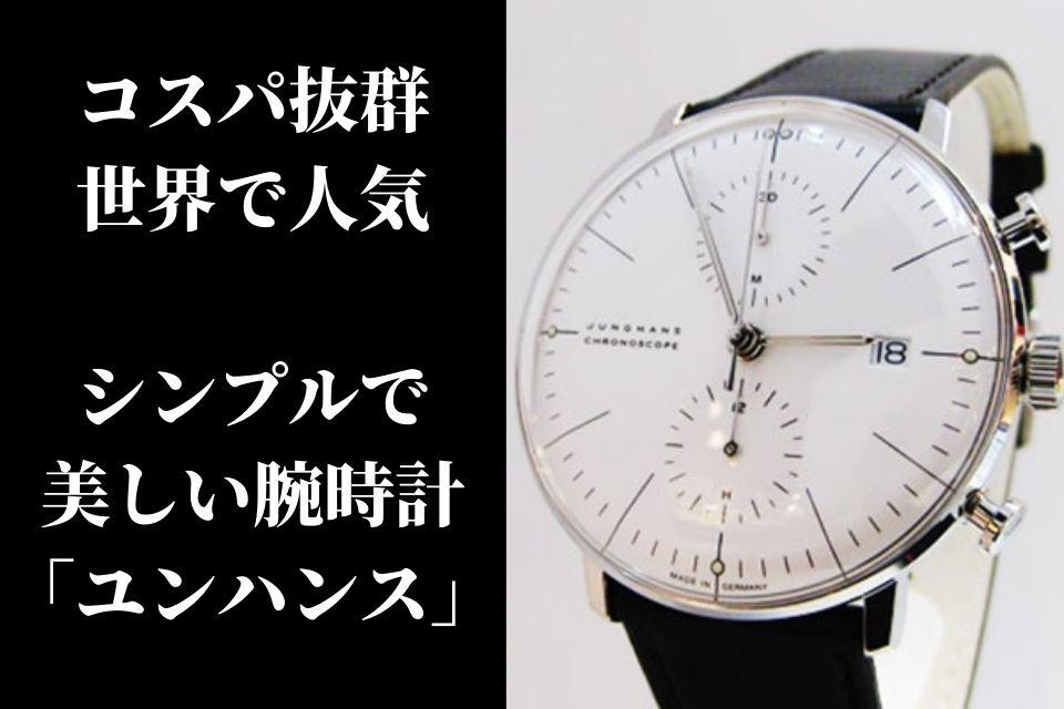 コスパ抜群 シンプル 美しい 腕時計 ユンハンス