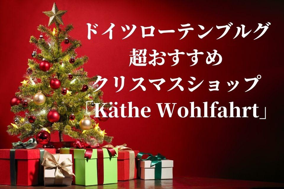 ドイツローテンブルグ おすすめクリスマスショップ ケーテウォルハルト