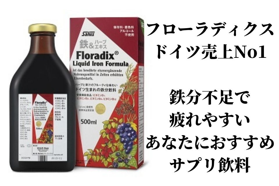 ドイツFloradix(フローラディクス)。鉄分不足で疲れやすいあなたにおすすめサプリ飲料。