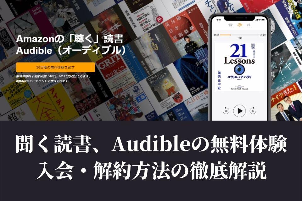 Amazon Audible(オーディブル)の無料体験。入会・解約方法の徹底解説
