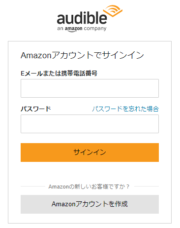 Amazon Audible (オーディブル)アカウントサインイン 画面