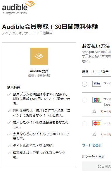 Audible (オーディブル)支払い方法画面