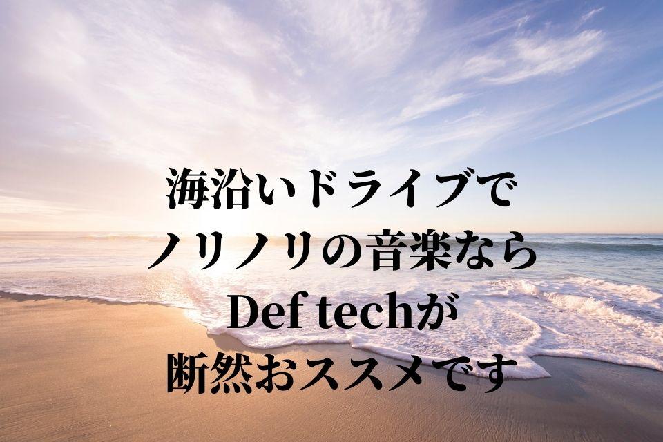 Deftech デフテック おススメ ドライブ ノリノリ